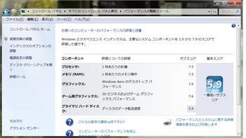 Windowsエクスペリエンスインデックス.jpg